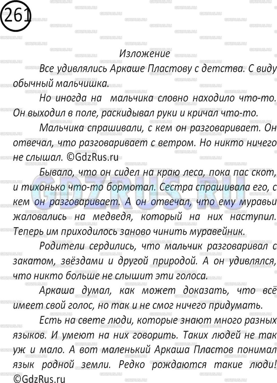 упр 235 русский язык 6 класс ладыженская