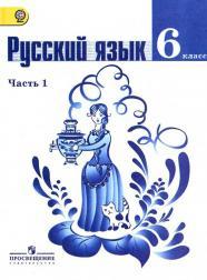 Русский язык 6 класс - Ладыженская