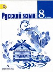 Русский язык 8 класс - Ладыженская