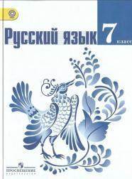 Русский язык 7 класс - Ладыженская