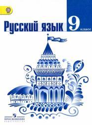 Русский язык 9 класс - Ладыженская