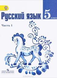 Русский язык 5 класс - Ладыженская